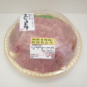 7P北極ラーメンを実食、ロピアのみなもと牛リピ買いで焼肉←驚き価格&サシも厚さも十分