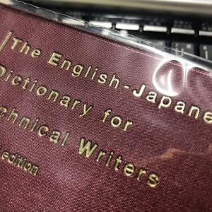 """技術英語でお勉強 """"departure""""は 「ずれ・隔たり」"""