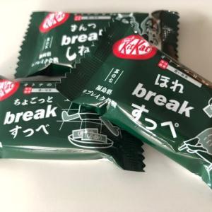 「ほれ、ブレイクすっぺ!」KitKatブレイク合戦ウケるぅ