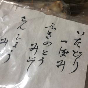 まごころ宅急便 from 東北