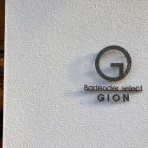 路地裏探訪 バーテンダー・セレクト Gion
