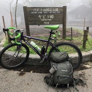 自転車と登山の両立・・・ヤビツから丹沢表尾根