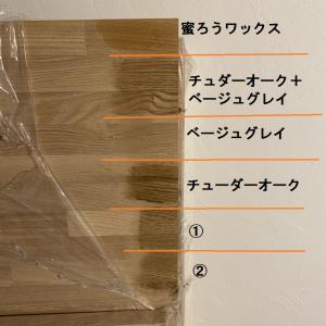 アトリエの移転 キッチン編4 天板の色味 その2
