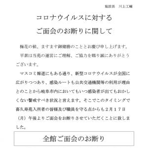 『特別養護老人ホーム喜久寿苑』ご面お断り対応をスタート致しました。