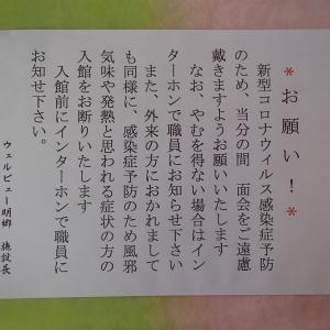 明郷【新型コロナウイルス感染症対策について】