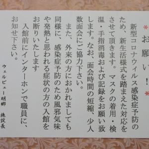 明郷【7月以降の対応】