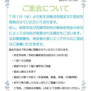 特別養護老人ホーム喜久寿苑「面会について」
