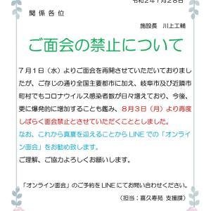 喜久寿苑8月3日(月)より再度「ご面会の禁止」となります。
