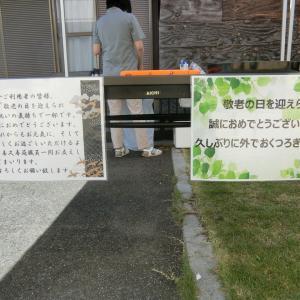 喜久寿苑【敬老お祝いカフェ】