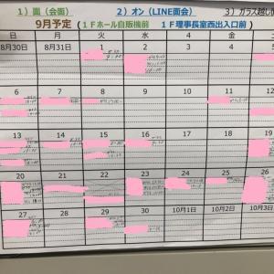 喜久寿苑「9月のオンライン面会・ガラス越し面会」