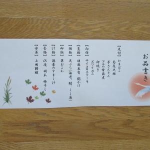 明郷【懐石料理&いきいき体操】