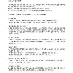 社会福祉法人千代田会「法令順守」