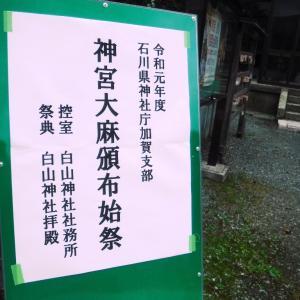 神宮大麻頒布始祭&美しい富山湾クラブ舞楽