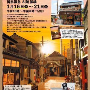 福岡ドールハウスフェア 博多阪急