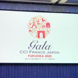 フランス商工会議所ガラパーティー福岡2020   ニューオータニ博多