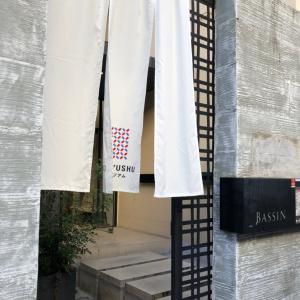 社会実験 ONE KYUSHUミュージアム 10月の展覧会は今日まで!