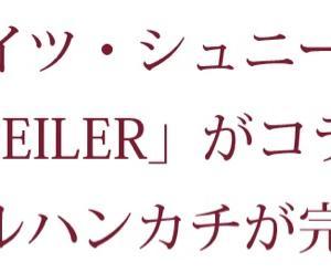福岡女学院とFEILERのコラボ企画 オリジナルハンカチ