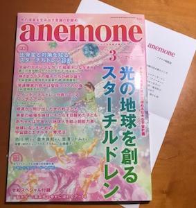 【速報】スピリチュアルマガジン「anemone」さんにご取材いただきました!