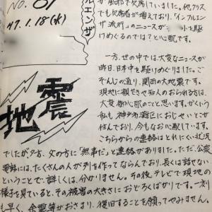 26年前の阪神・淡路大震災の日
