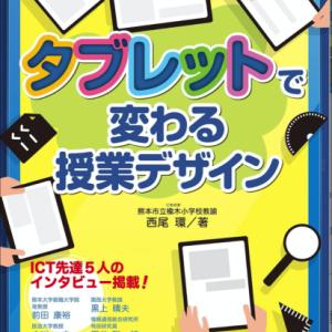 タブレットで変わる授業デザイン第2刷