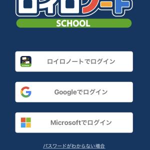 熊大情報研ロイロノート活用研修2