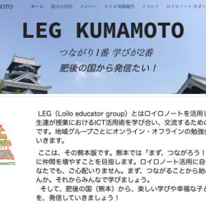 LEG KUMAMOTO 発足