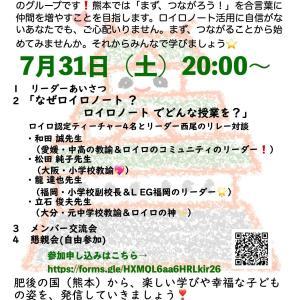 LEG熊本キックオフ報告