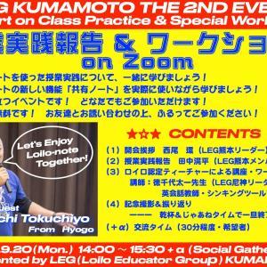 LEG Kumamoto 第2回イベント