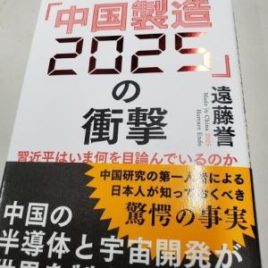 遠藤誉著『中国製造2025の衝撃』