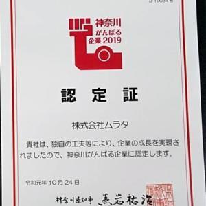 神奈川がんばる企業2019!!