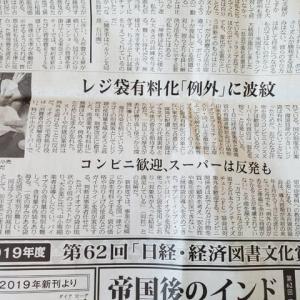 レジ袋有料化「例外」に波紋!!(日本経済新聞)