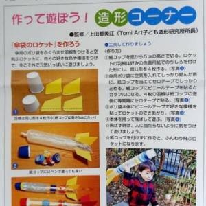 『傘袋のロケット』を作ろう!!