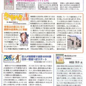 日本生命保険の企業紙に掲載されました!!