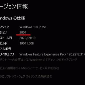 Windows 10 May 2020 Update (バージョン2004)