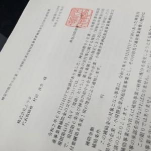 『神奈川県中小企業・小規模企業再起促進事業費補助金』の採択!