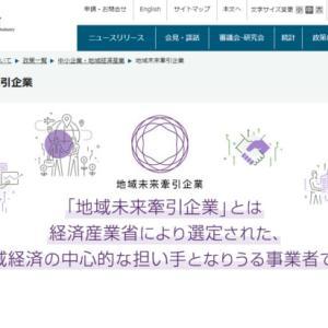 経済産業省『地域未来牽引』に選定されました!!