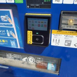 自動販売機の進化!