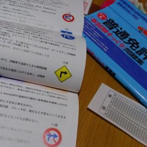 明日、学科試験を受けに行くので猛勉強中(≧Д≦)