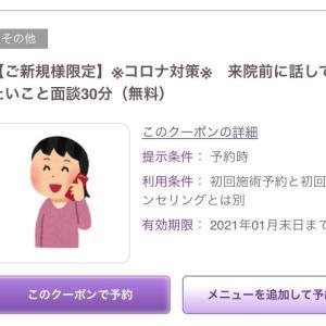30分無料 面談クーポン 【ご新規様用】