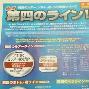 アジングに第四のラインが登場?FS大阪2020で気になったアジング製品をチェック①
