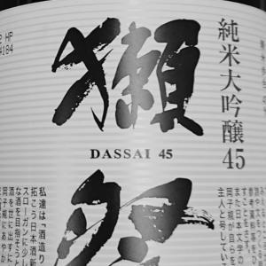 今日は獺祭  日本酒です