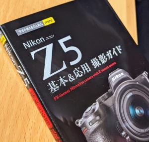 Z5マニュアル本、やっと発売です。