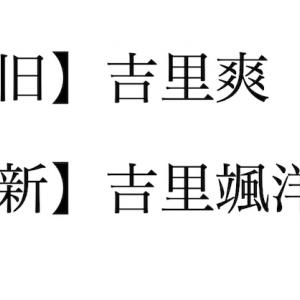 【ご報告】吉里颯洋に改名いたしました