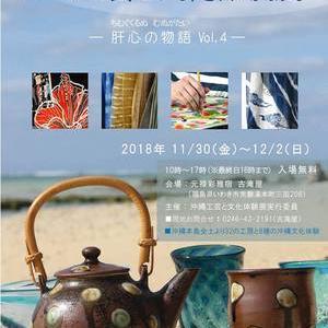 沖縄工芸と文化体験展 -肝心の物語 Vol.4-