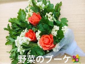 ニンジンのお花・・・ベジタブルブーケ