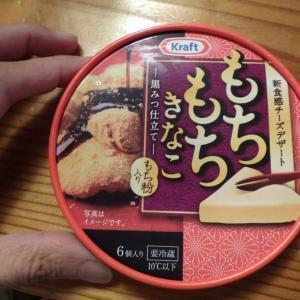 もちもちきなこ(チーズ)