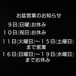 お盆営業のお知らせ!!