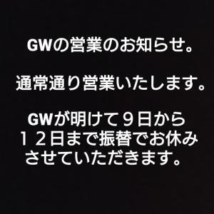 GWの営業!!