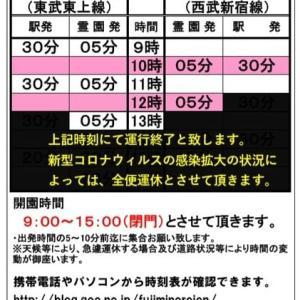 4月4・5日の開園時間及びバス運行について