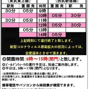 無料送迎バス・開園時間等の変更について